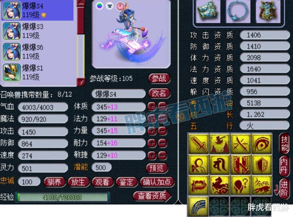 夢幻西遊:文哥直播意外被封,熊無敵31萬秒超級空號-圖3