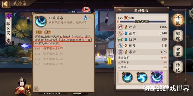 阴阳师:妖狐推出新皮肤,引起玩家对冷门式神频繁出皮肤的争论插图(3)