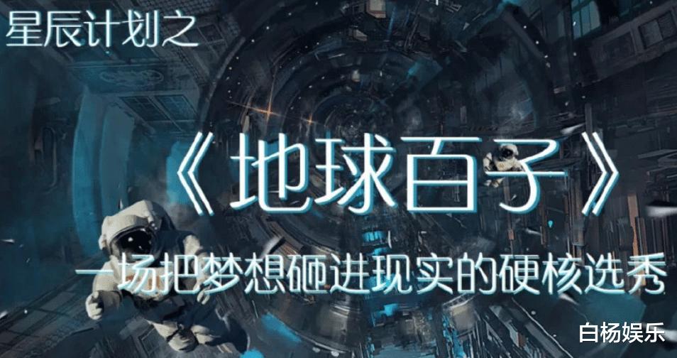 国内首档航天员选秀来袭,撒贝宁加盟先不说,王俊凯刘昊然要合体