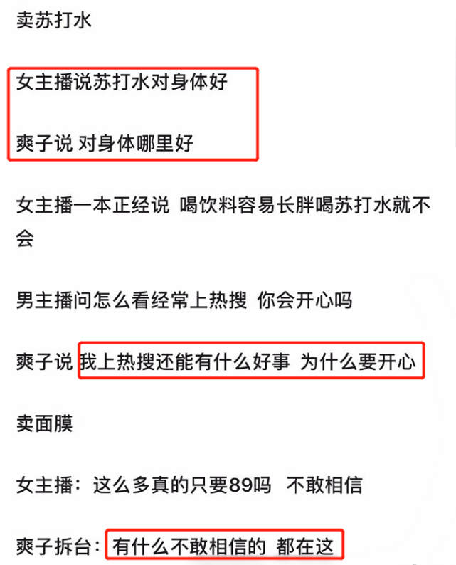 網友曝光鄭爽直播內幕:一個月前開始招商,坑位費高達1600萬-圖4
