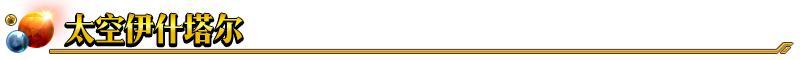 疯狂猜图国家_fgo国服Saber Wars2推荐召唤,仇凛卡池开启-第13张图片-游戏摸鱼怪