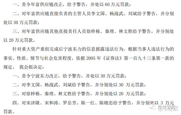虛增收入35億元,利潤 4.4億!董事長一審被判無期徒刑!-圖2