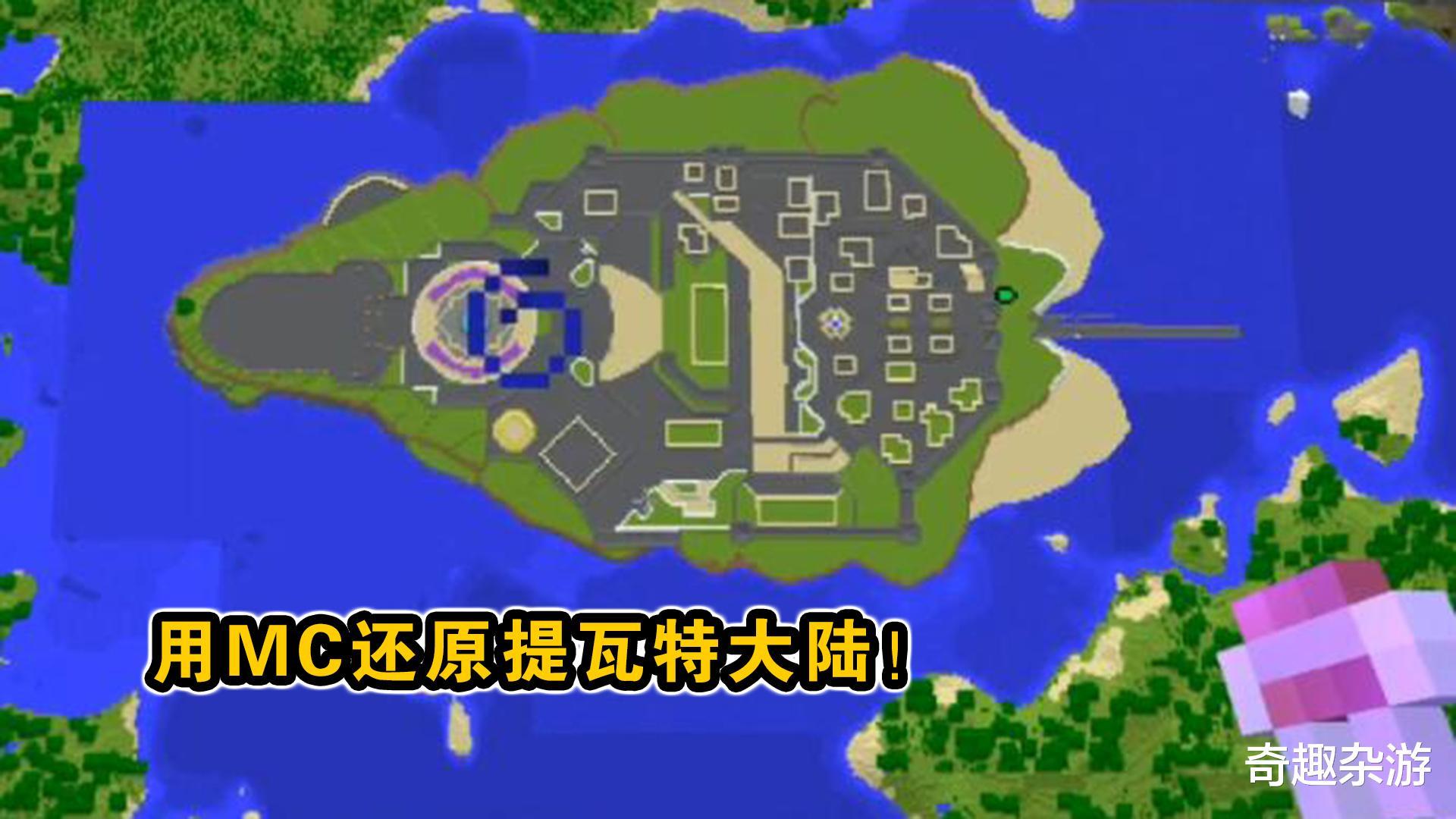 天希大航海时代ol_用《我的世界》的方式打开《原神》,看看不一样的提瓦特大陆-第8张图片-游戏摸鱼怪