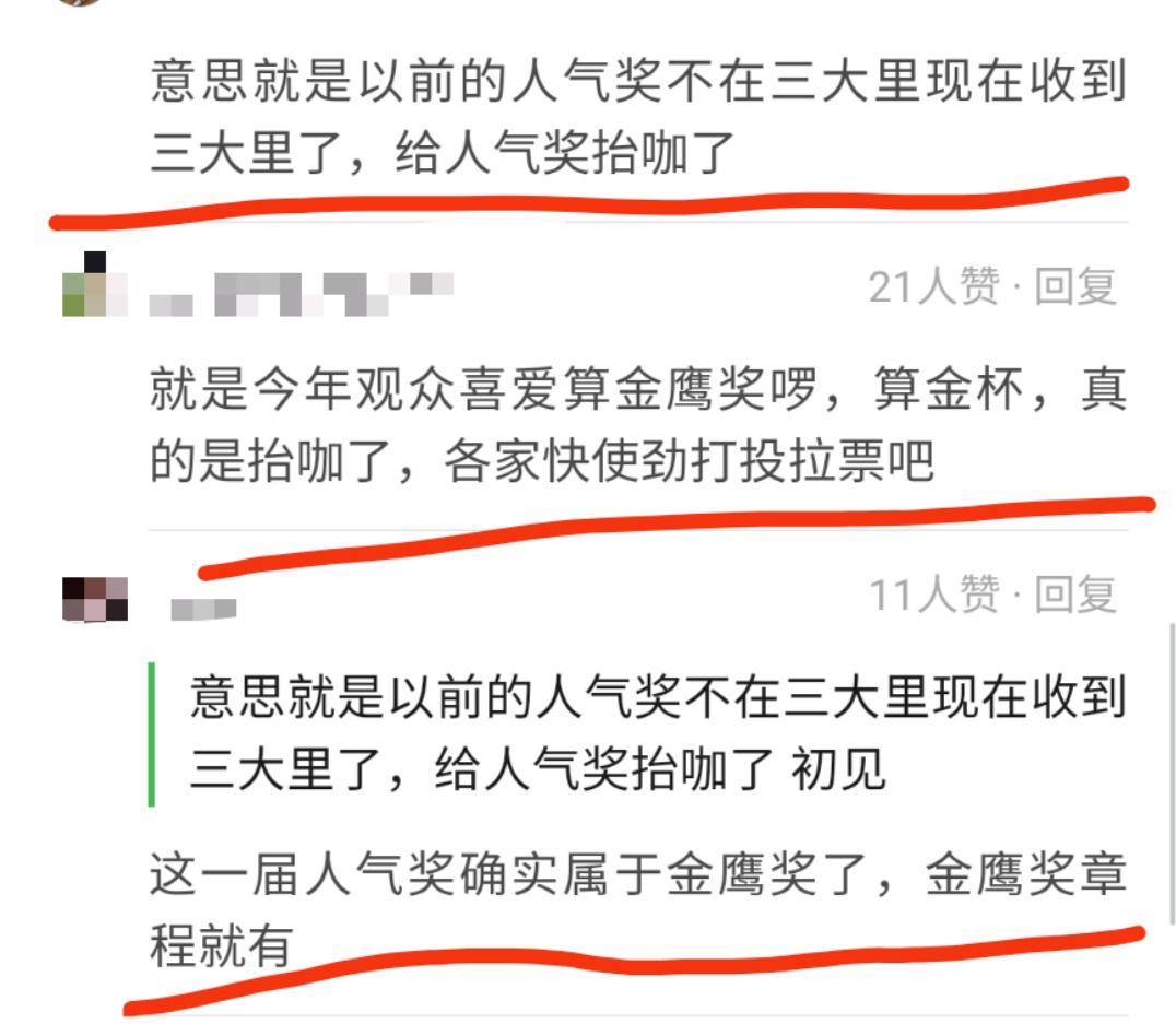 """趙麗穎贏瞭?金鷹獎宣佈取消水晶杯,與楊冪""""視後之爭""""中落幕-圖5"""