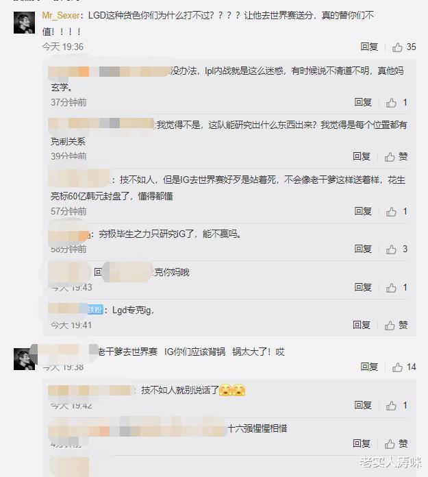 "LGD慘敗FNC夢碎S10!1張""PDD背鍋圖""火瞭,IG官博也再次淪陷-圖7"