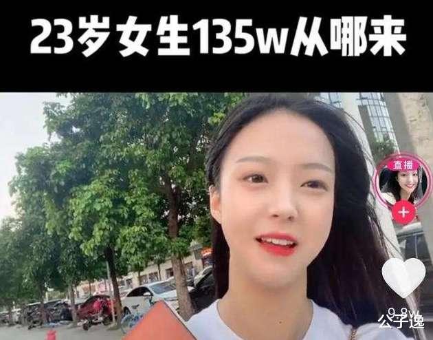 """""""23歲女孩餘額135萬"""",那個月薪三千的大齡剩女,仍在蹉跎青春-圖2"""