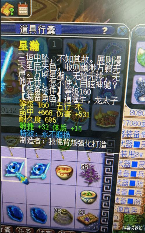 夢幻西遊:玩傢冒充夢幻精靈發號施令,被舉報後系統強制改名-圖10