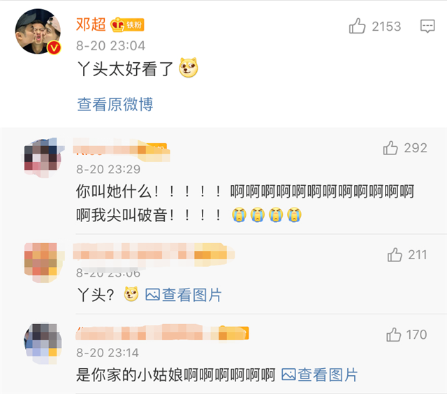 網友投票有63%相信鄧超曾出軌,孫儷與鄧超穿情侶裝打臉他們-圖4