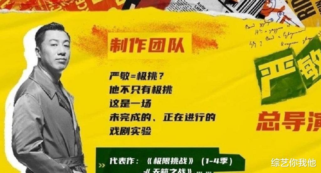 嚴敏新綜藝合作黃磊,胡歌成常駐嘉賓,宣傳資料上還有孫紅雷-圖4