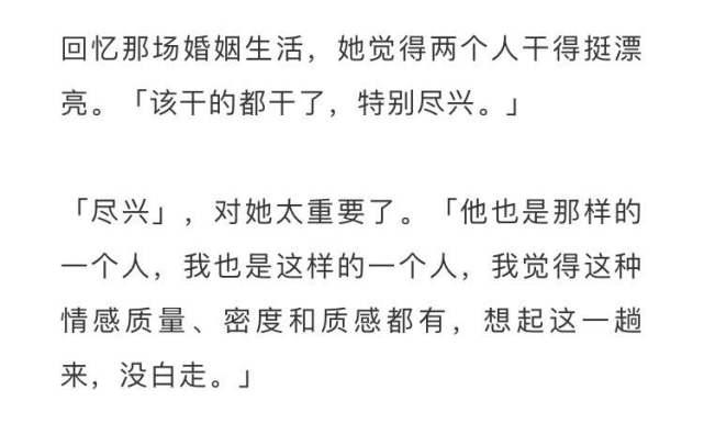 """張雨綺首談兩任前夫:與王全安""""特別盡興"""",和袁巴元結婚像過傢傢-圖9"""