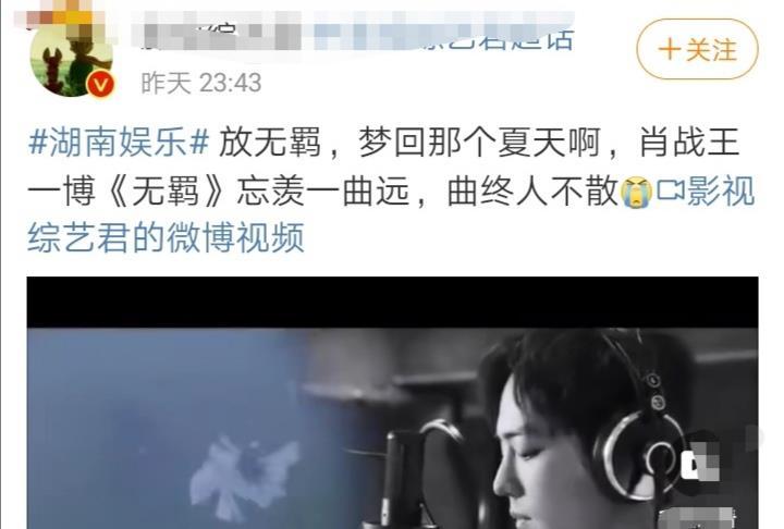 """肖戰:意外助""""湖南娛樂""""登熱搜!100萬+粉聽《陳情令》雲遊芒果-圖3"""