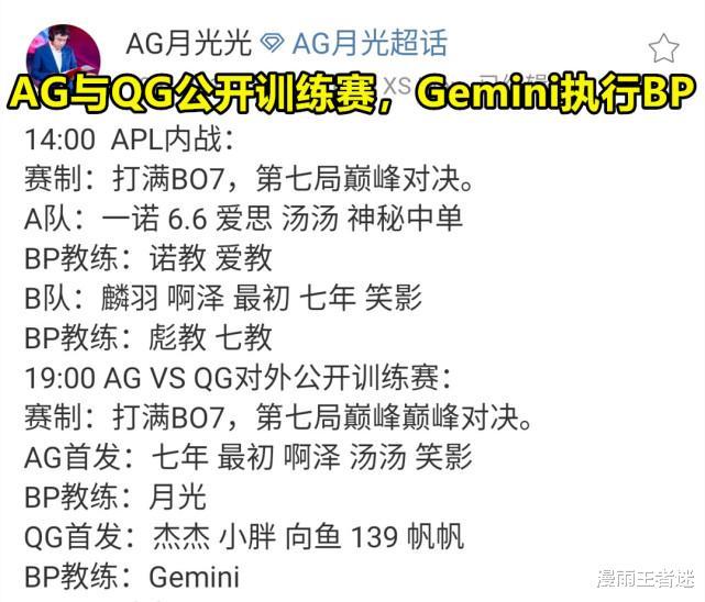 時隔2年,Gemini重掌QG帥印?QG與AG公開訓練賽,由他與月光交手-圖2