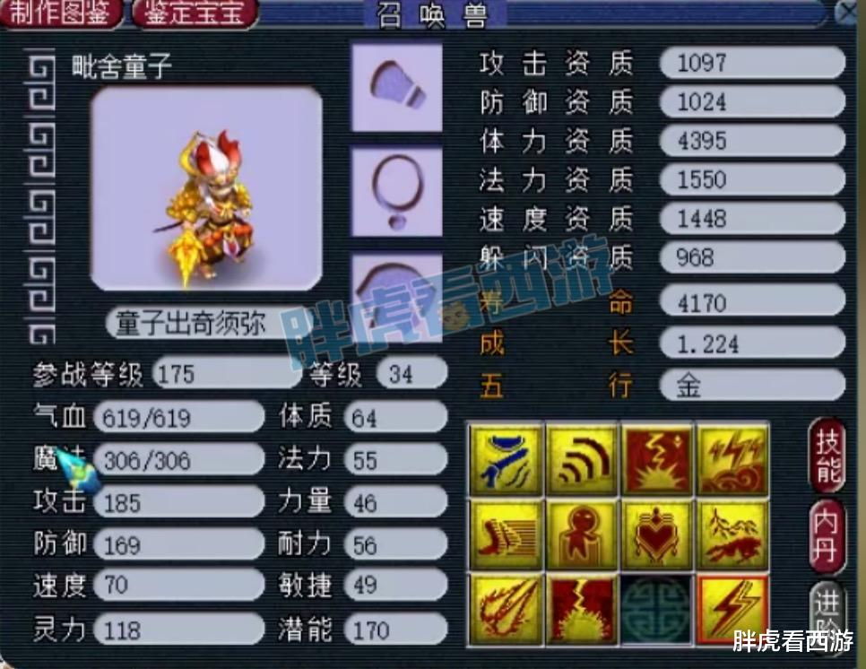 夢幻西遊:新出千傷無級別285萬成交,喜狼出售全部裝備-圖8