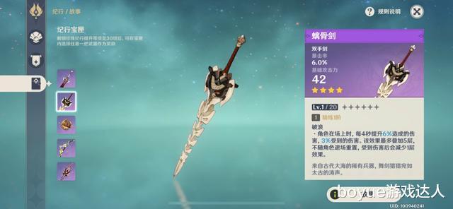 原神:珍珠紀行全方位解鎖攻略,手把手教你選武器-圖9