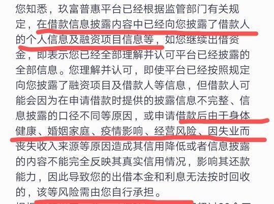 """玖富旗下""""悟空理財""""最新信息披露,34萬出借人本金能拿回來?-圖5"""