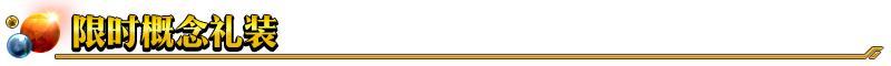 疯狂猜图国家_fgo国服Saber Wars2推荐召唤,仇凛卡池开启-第7张图片-游戏摸鱼怪