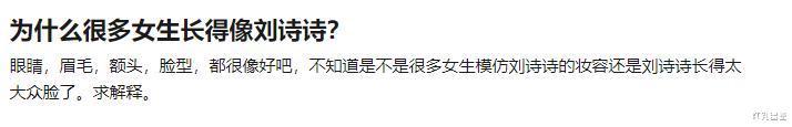 33歲劉詩詩真實顏值曝光,眼神疲憊法令紋明顯,與精修顏值差別大-圖4