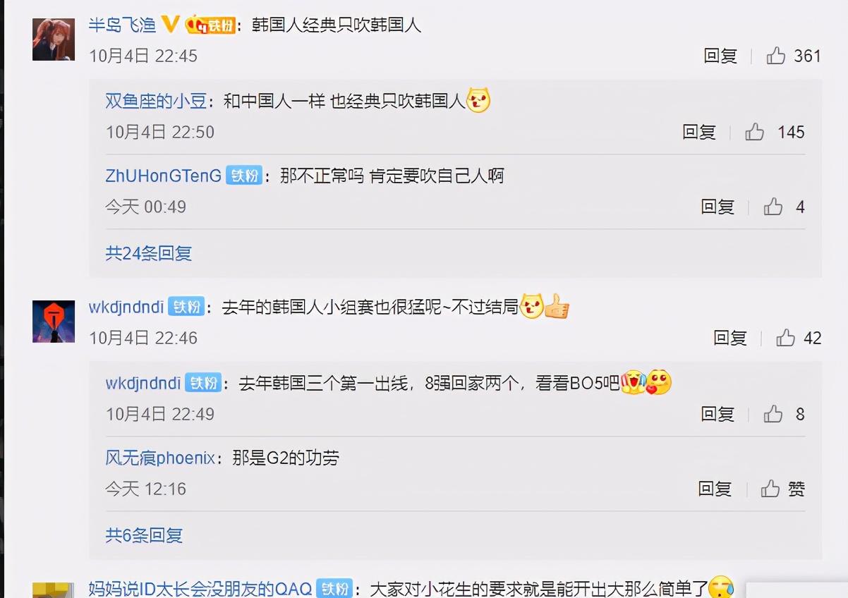 韓國網友熱議JDG和SN取得首勝:DWG到底是有多強啊-圖3