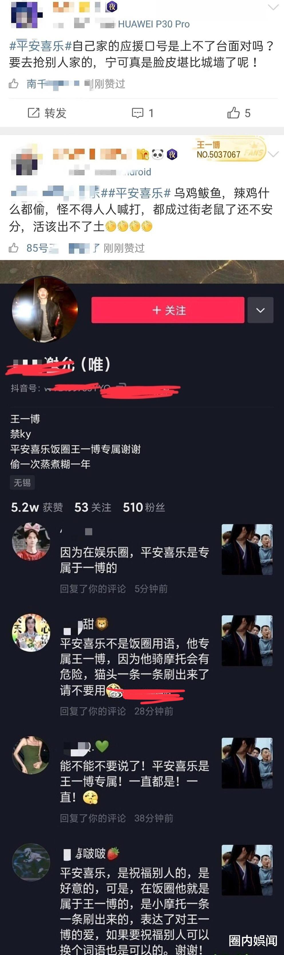 單方面宣佈版權?王一博粉絲自圈應援口號,遭官媒及多位藝人打臉-圖2