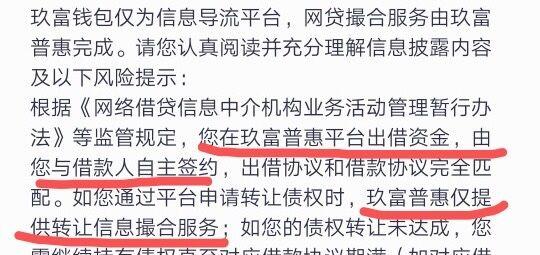 """玖富旗下""""悟空理財""""最新信息披露,34萬出借人本金能拿回來?-圖3"""