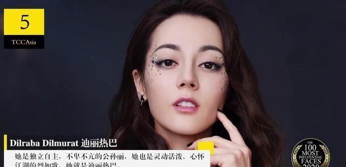 2020年中國顏響力100張面孔榜單前10名:迪迪麗熱巴楊紫千璽上榜-圖6