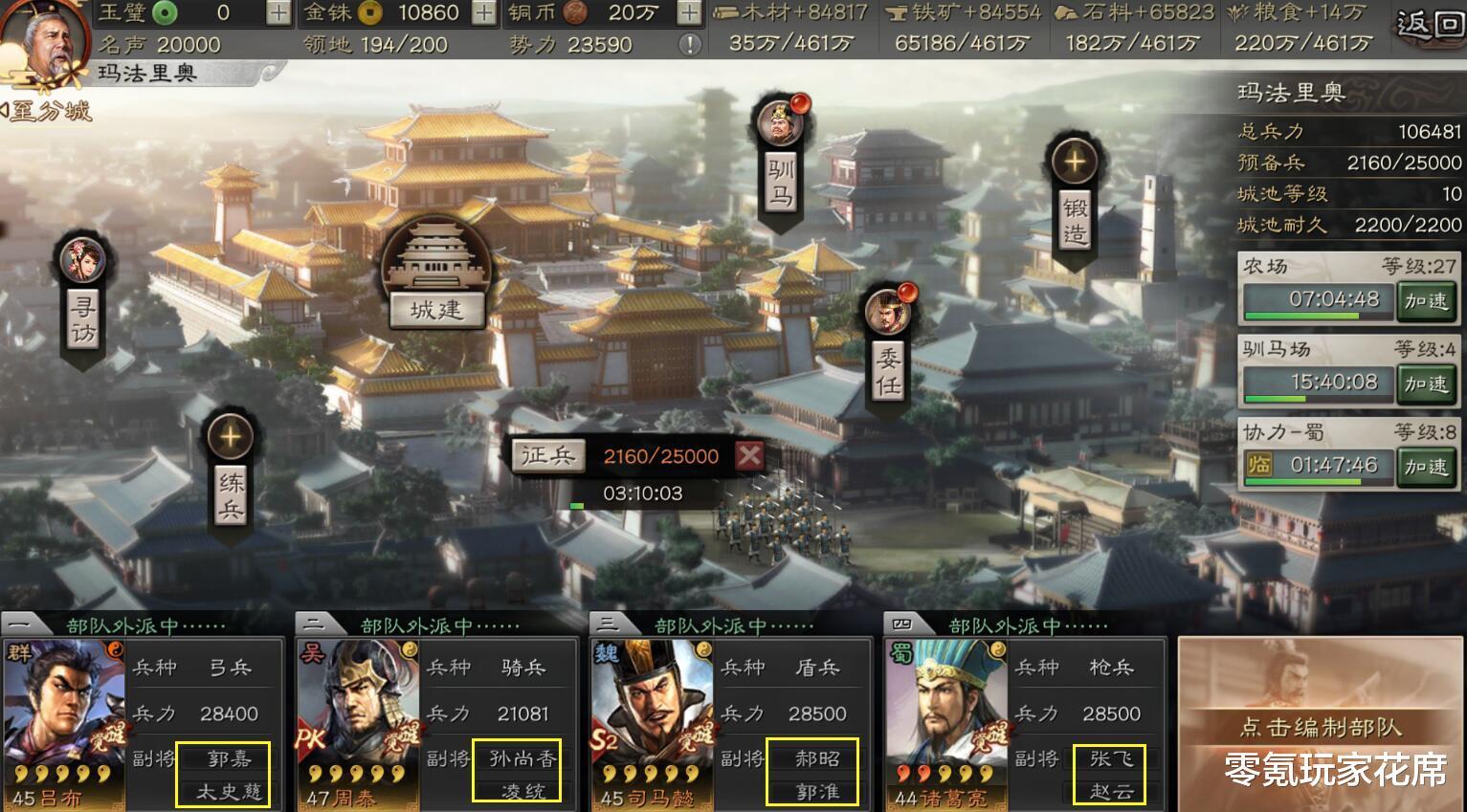 三國志戰略版:沒有藤甲兵、陷陣營的郭淮、司馬懿盾兵這樣玩-圖2