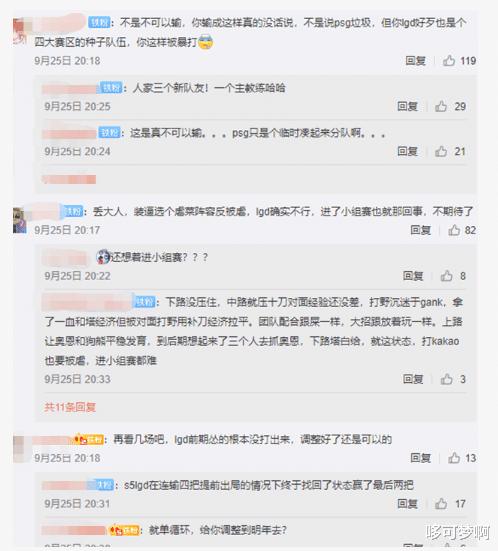 LGD連敗導致雷神筆記本被噴上熱搜?網友:聯合戰隊一起搞詐騙!-圖5