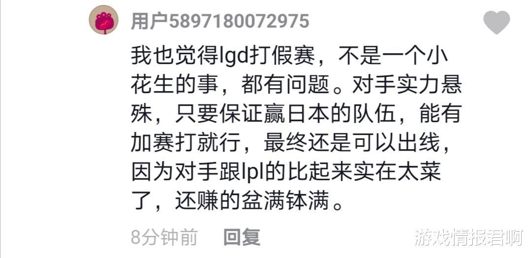 LGD一分鐘獲利440億韓元?韓媒爆料S10入圍賽假賽,亮圖標目的找到-圖6