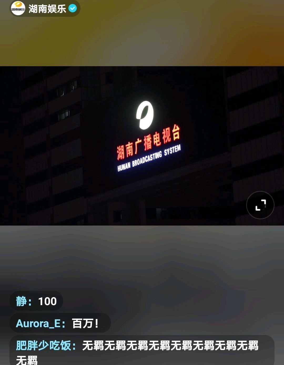 """肖戰:意外助""""湖南娛樂""""登熱搜!100萬+粉聽《陳情令》雲遊芒果-圖5"""