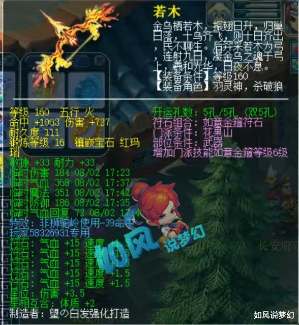 夢幻西遊:爆總第1弓箭空降姑蘇城,喜狼神器扇子號登記上藏寶閣!-圖7