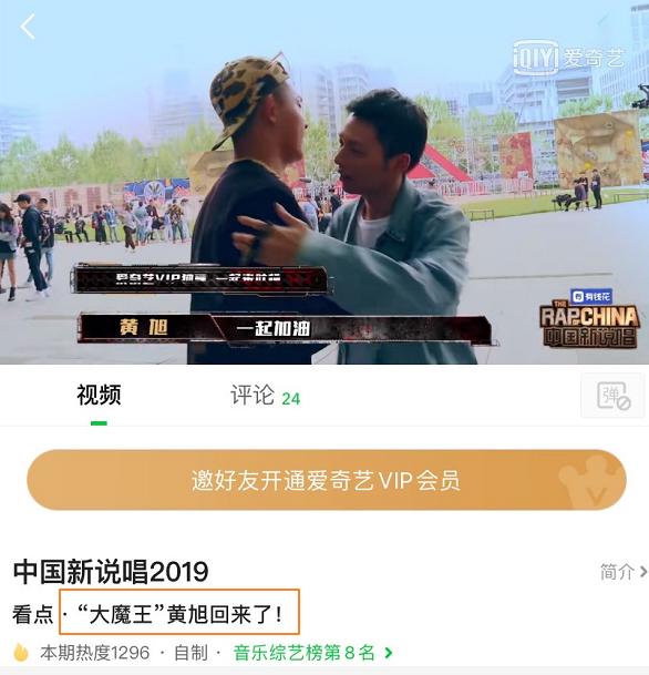 """去年的""""大魔王""""黃旭今年來踢館新說唱瞭?-圖10"""