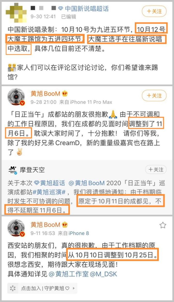 """去年的""""大魔王""""黃旭今年來踢館新說唱瞭?-圖5"""