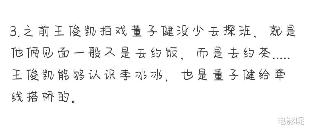 董子健常去劇組探班王俊凱,但兩人在一起不是約飯而是約茶,意外-圖6