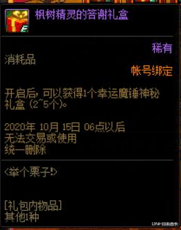DNF體驗服爆料丨舉個栗子/新增卡片/史詩變換系統/攻堅隊商店改動-圖2