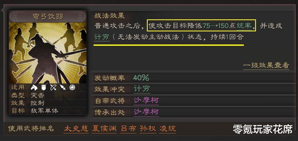 """三國志戰略版:張遼能否克制""""三勢陣陸遜"""",爆頭騎新玩法-圖5"""