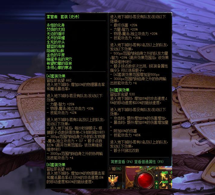 """DNF:龍語SS裝備屬性曝光!兵法實現""""3覺"""",1月新副本可制作-圖4"""