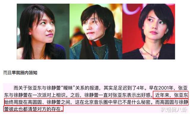 """高圓圓和徐靜蕾的共同前男友張亞東,就是現實中的""""海王""""吧-圖8"""