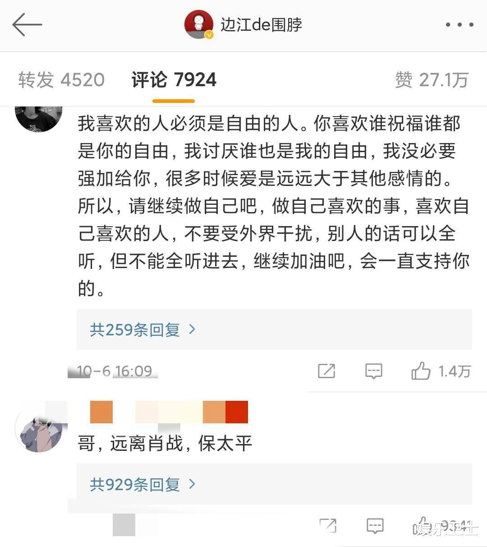 邊江發文道歉顯無奈,已刪除對肖戰生日祝福,曾為《陳情令》王一博配音-圖9
