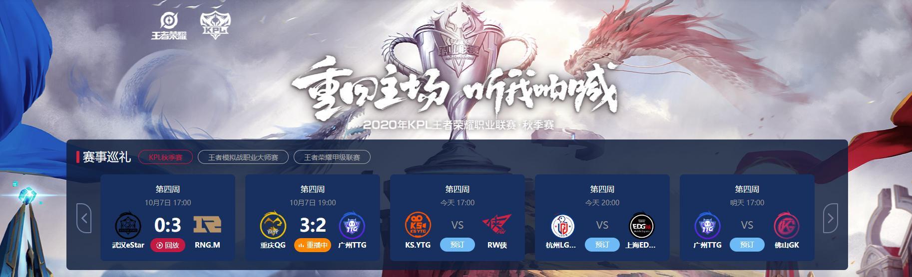 王者荣耀:虎牙KPL秋季赛,重庆QG抓住机会,二换四赢得竞赛插图