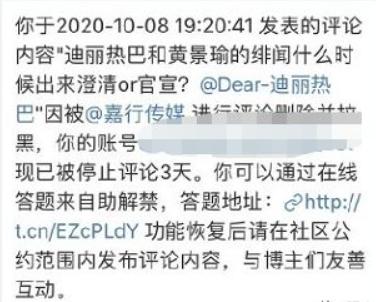 """熱巴黃景瑜因戲生情被實錘?二人年初""""過夜""""又被扒-圖2"""