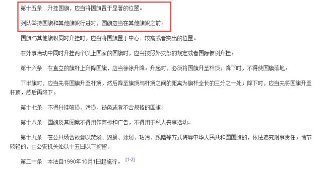 王一博粉絲應援舉旗違反《國旗法》,網友怒斥:為瞭追星不要腦子-圖8