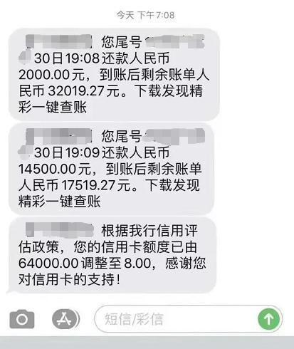 """6萬額度變8塊!銀行""""最嚴""""風控來襲,信用卡迎來""""降額潮""""?-圖2"""