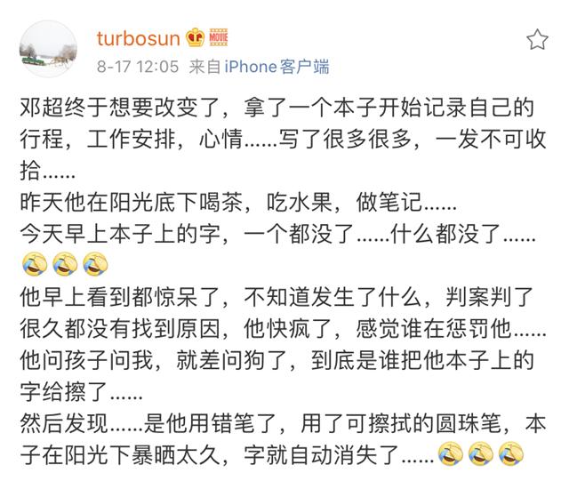 網友投票有63%相信鄧超曾出軌,孫儷與鄧超穿情侶裝打臉他們-圖5