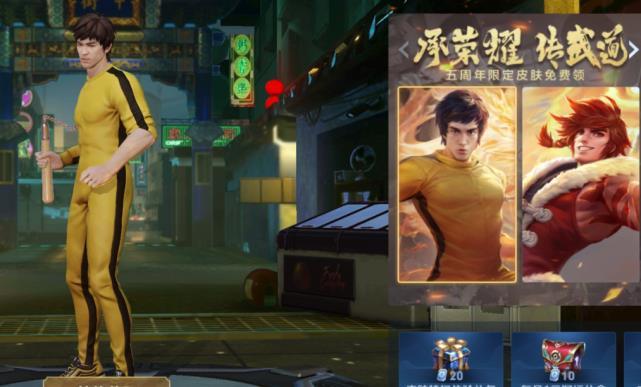 极品飞车13操作键_周年庆4款皮肤免费领,李小龙只是其一,没有独角兽的玩家有福了