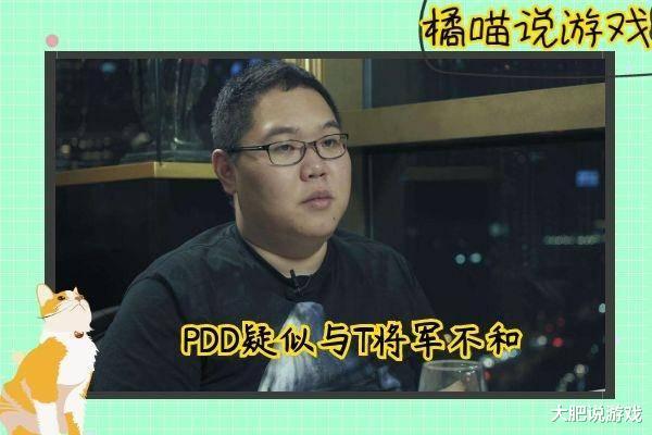 貓神與林事件有轉機,PDD透露E星將被收購,T將軍還是要靠老選手-圖5