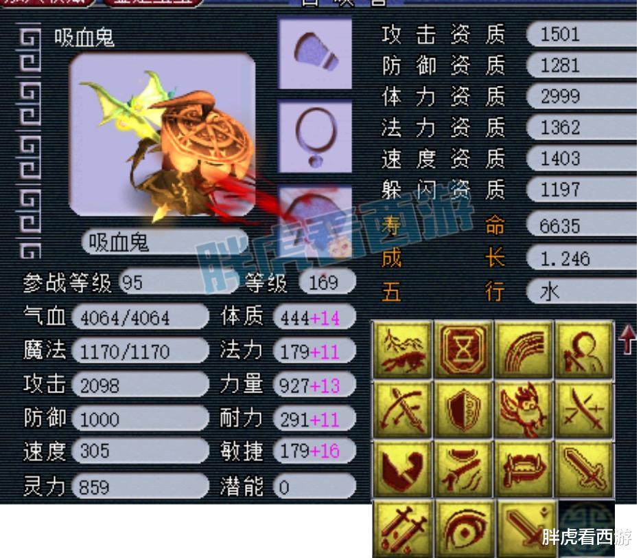 夢幻西遊:老王6折賣錦衣祥瑞,梧桐鑒定150無級別扇子!-圖3