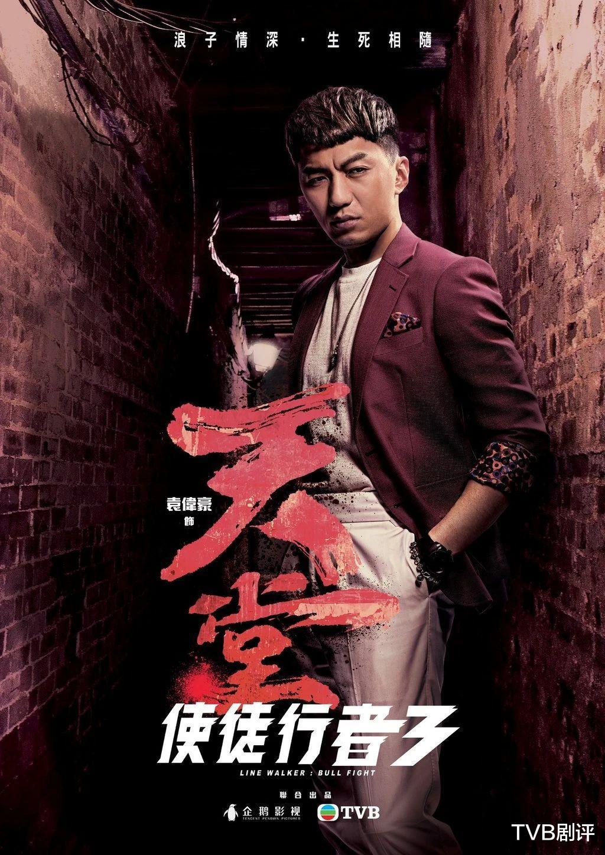 《使徒行者3》騰訊比TVB提前一個月開播,14個主要角色誰最有希望爆紅?-圖8