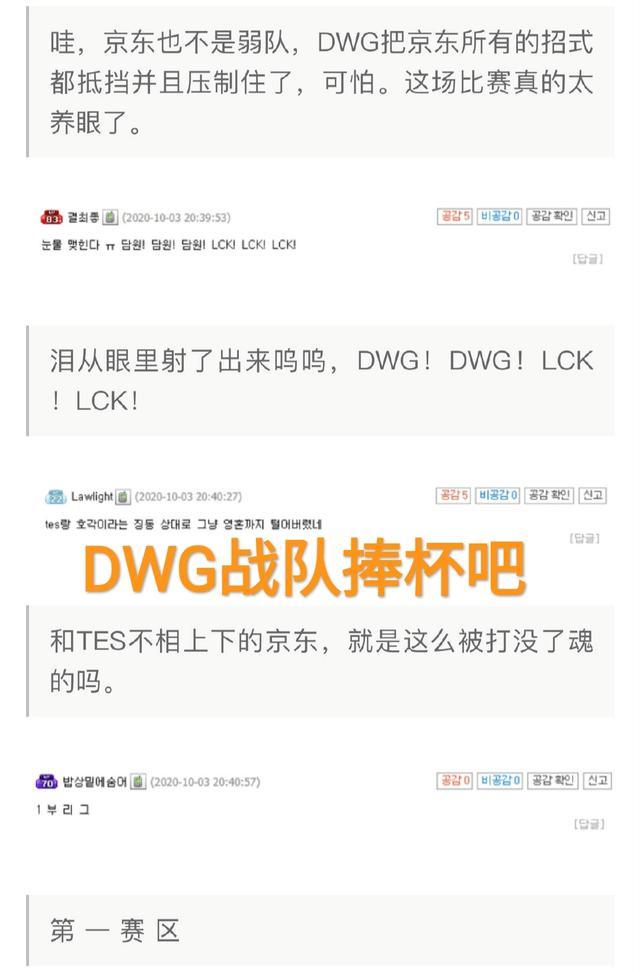 """TES不過如此,LCK捧杯吧"",首日3-0收場後,韓國網友沸騰瞭-圖4"