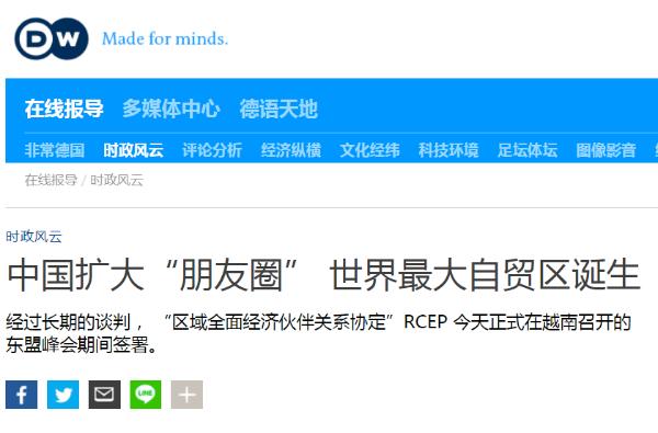 """全球最大自貿區誕生!外媒:中國""""朋友圈""""擴大 RCEP合作前景廣闊-圖3"""
