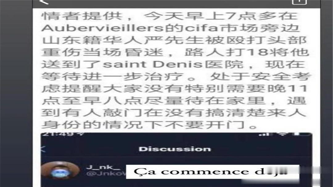 """中國人遭暴打致昏迷!法國極端分子對華人發動""""聖戰""""....-圖2"""